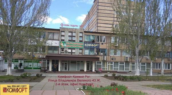 Магазин жидких обоев Комфорт Кривой Рог